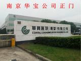 南京华宝公司