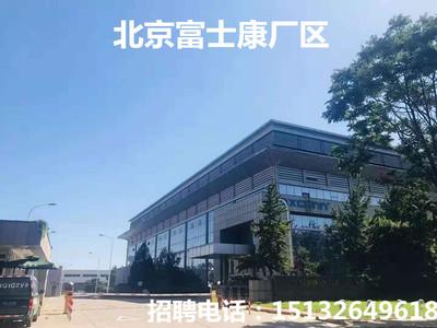 北京富士康4.jpg