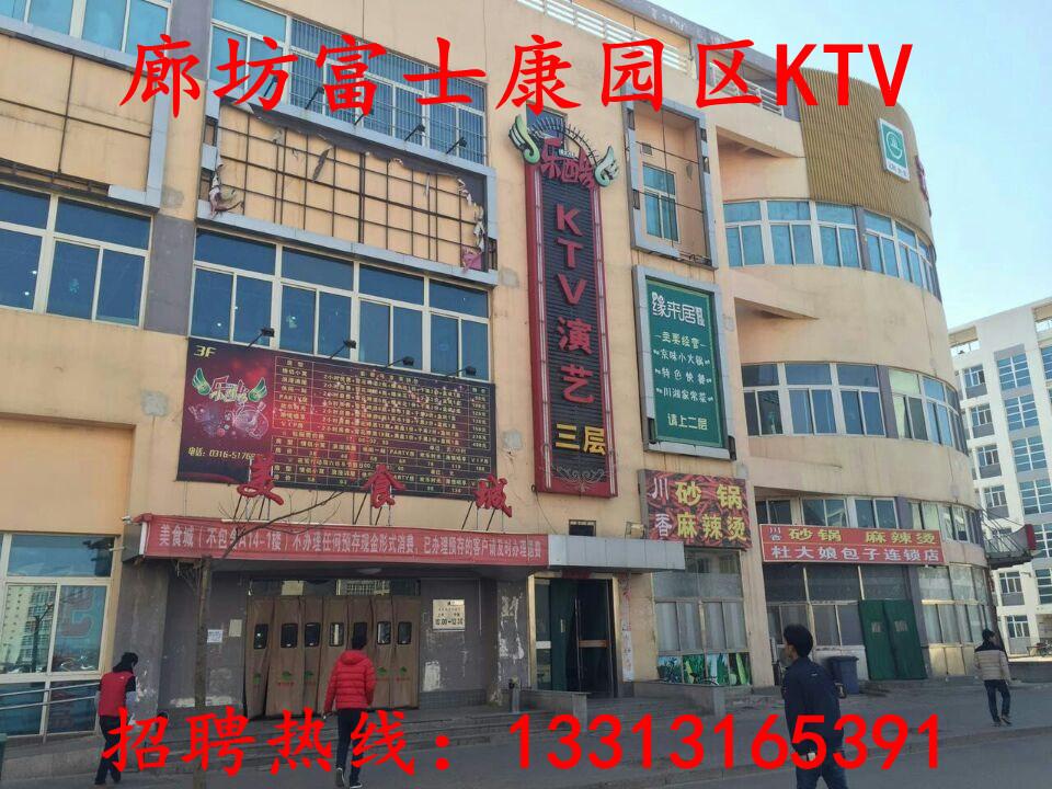 公司商业街KTV